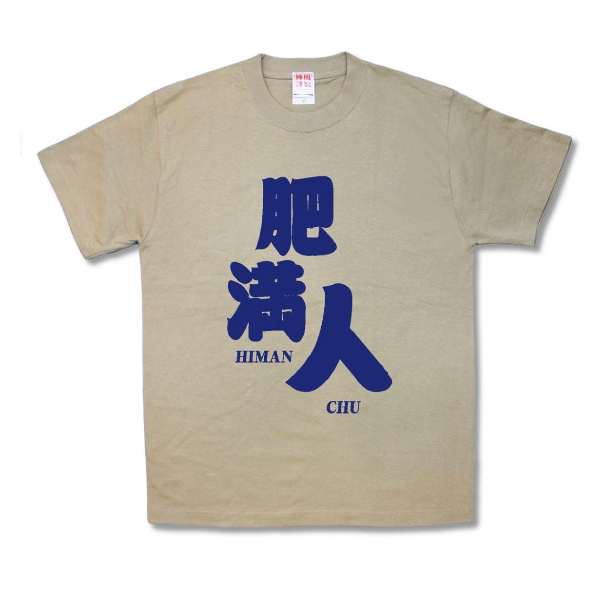 おもしろTシャツ ※ラッピング 低価格化 ※ 肥満人