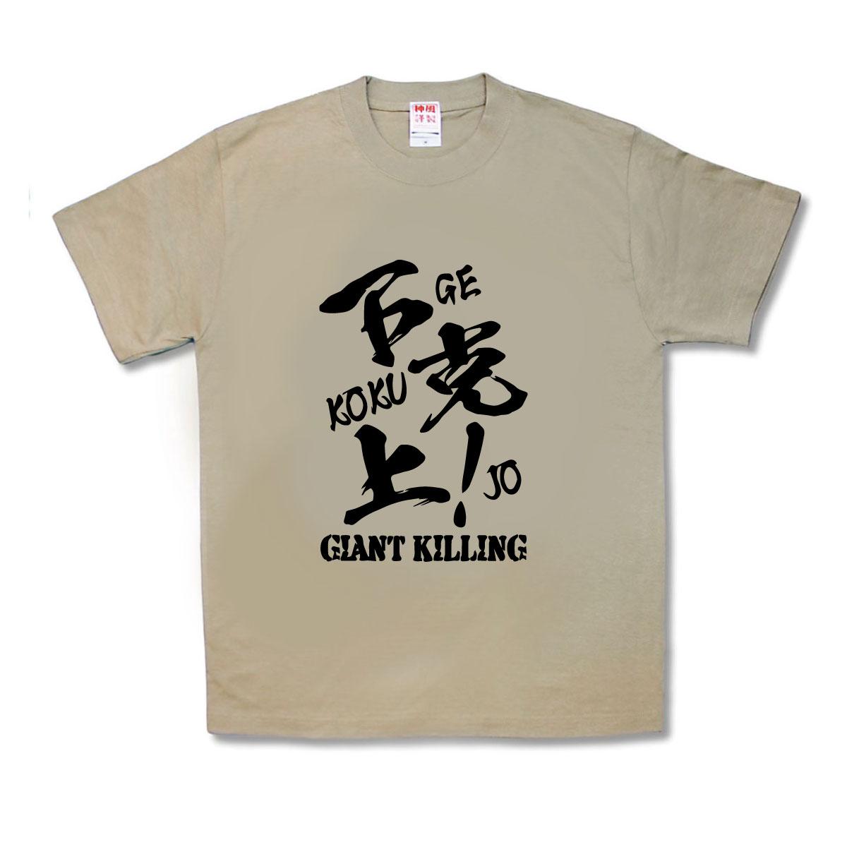 ふるさと割 おもしろTシャツ 下克上 通信販売