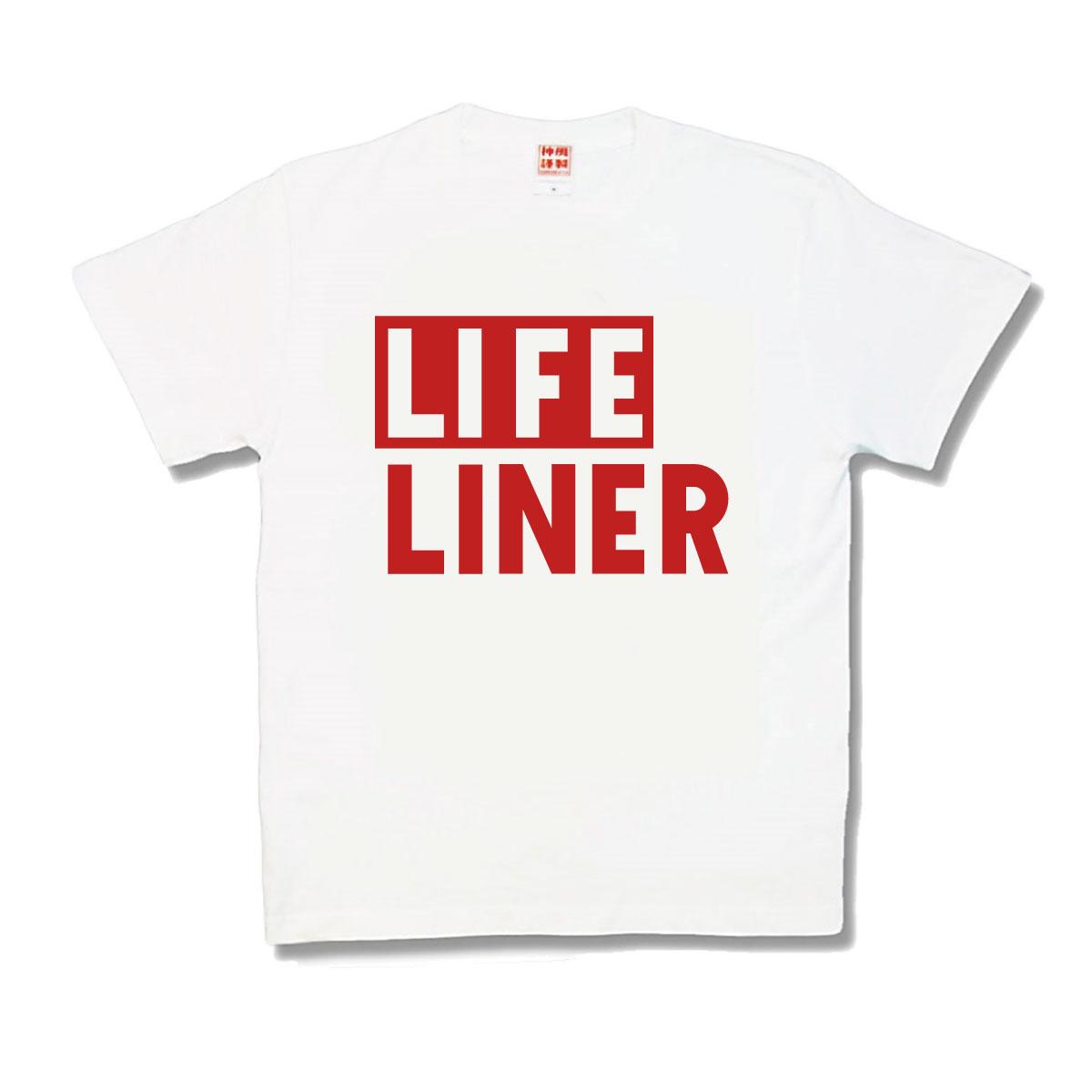 これを着たらキミも立派なライフライナー Twitterであーやにリプライせよ 18%OFF 国内送料無料 ライフライナー おもしろTシャツ