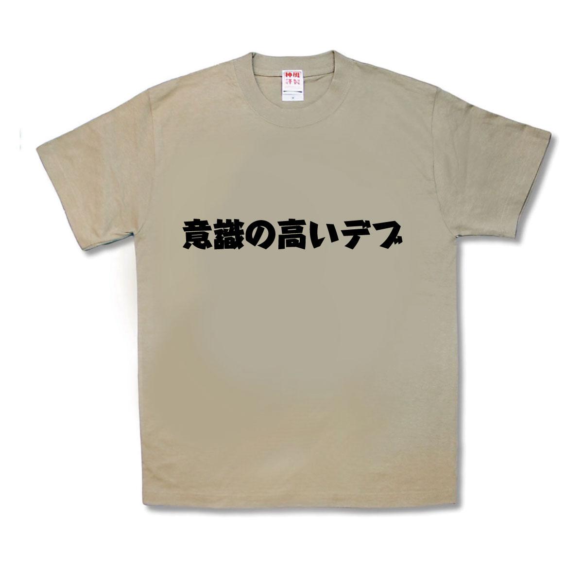 おもしろTシャツ 限定タイムセール サービス 意識の高いデブ