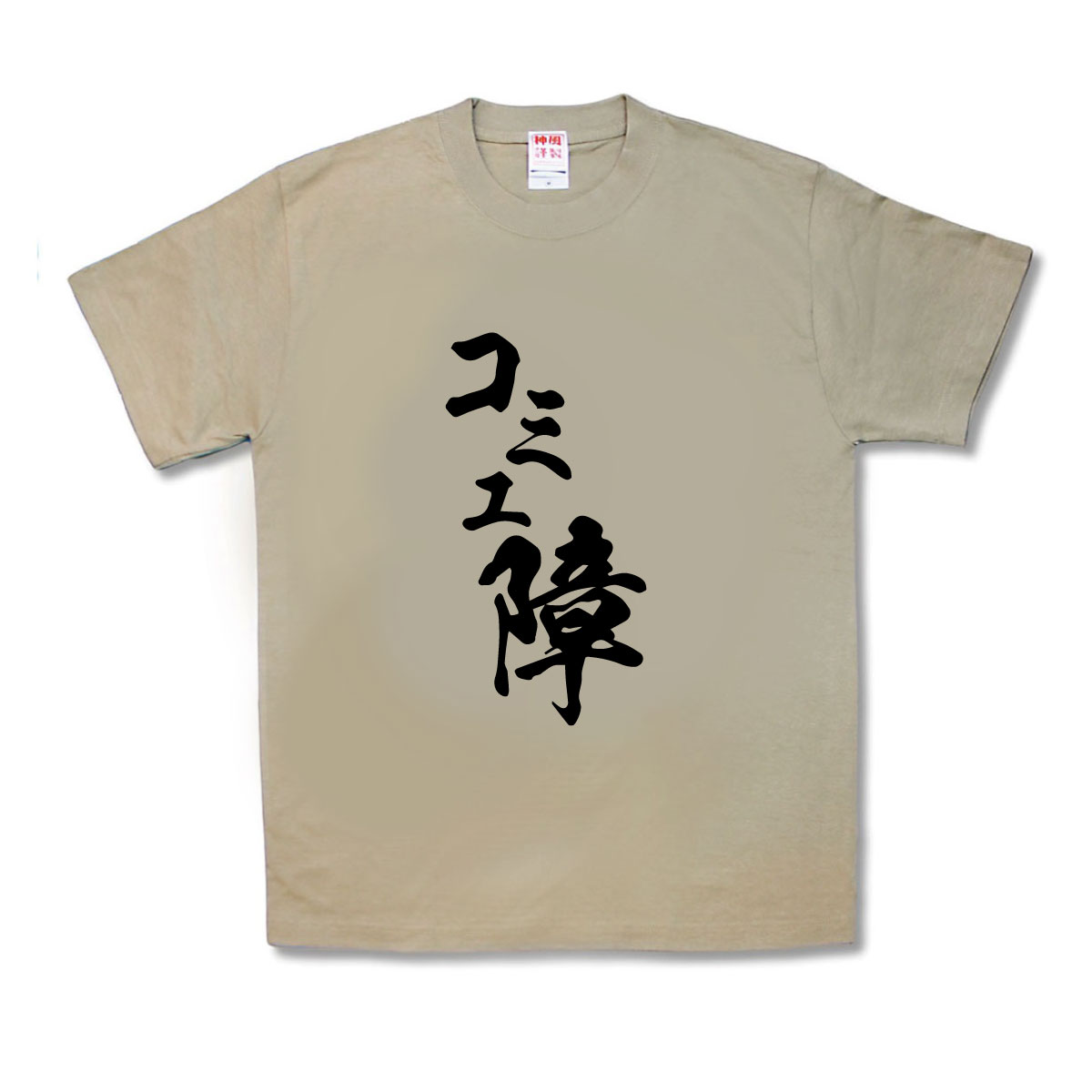 おもしろTシャツ コミュ障 買収 春の新作