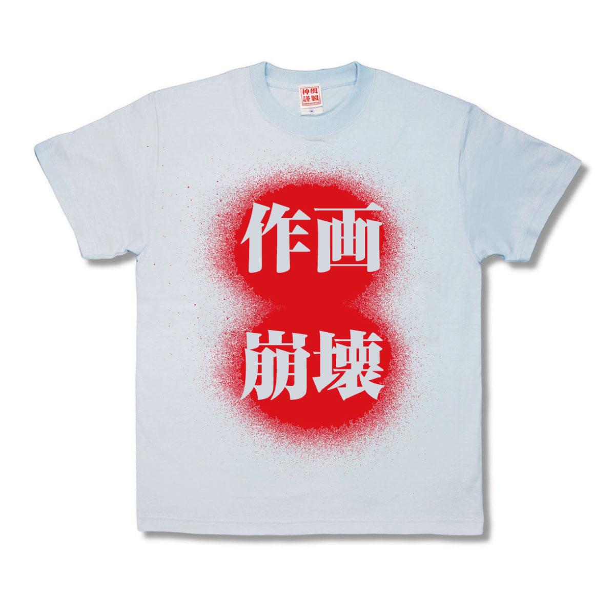 おもしろTシャツ 公式サイト 新作通販 作画崩壊