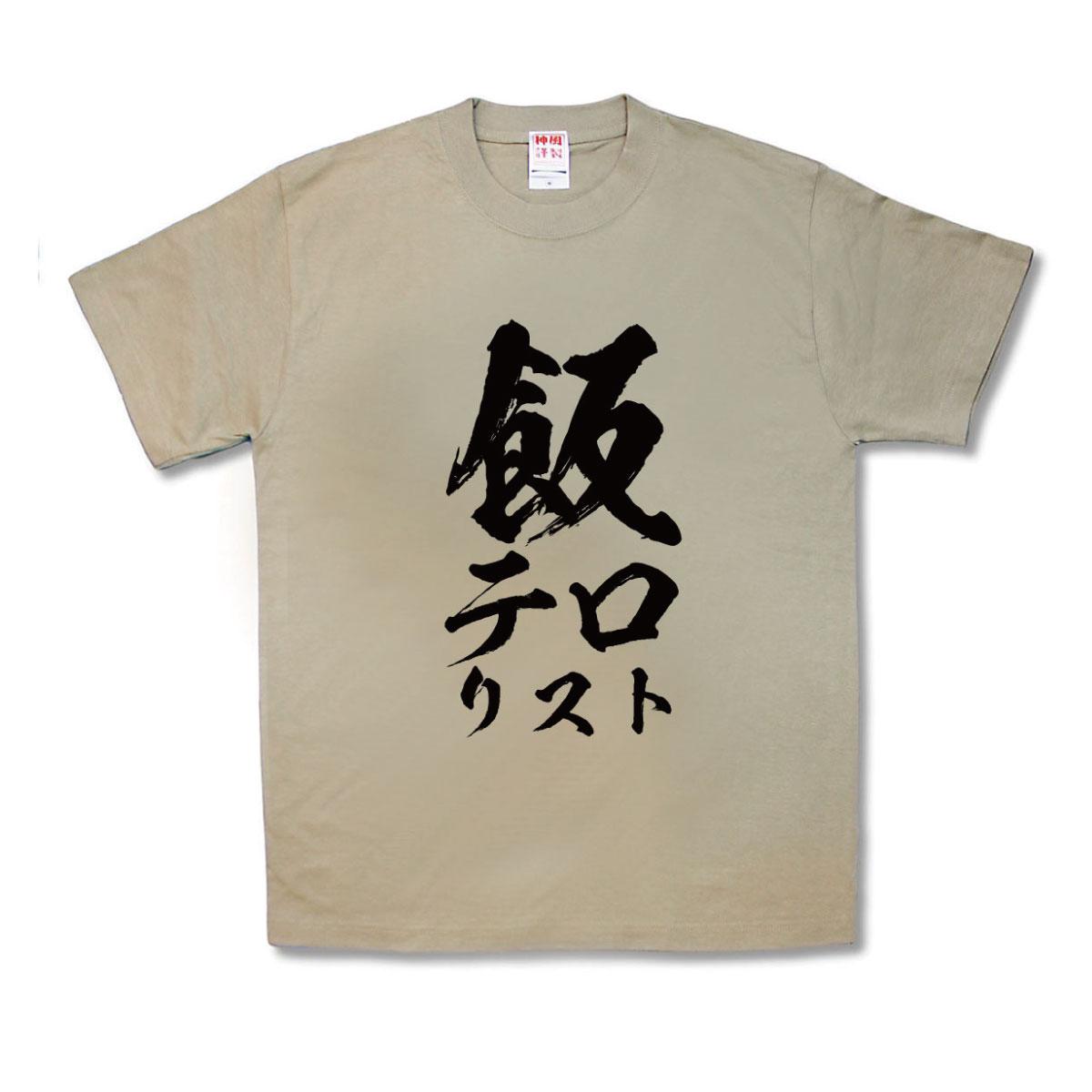 海外限定 新色追加して再販 おもしろTシャツ 飯テロリスト
