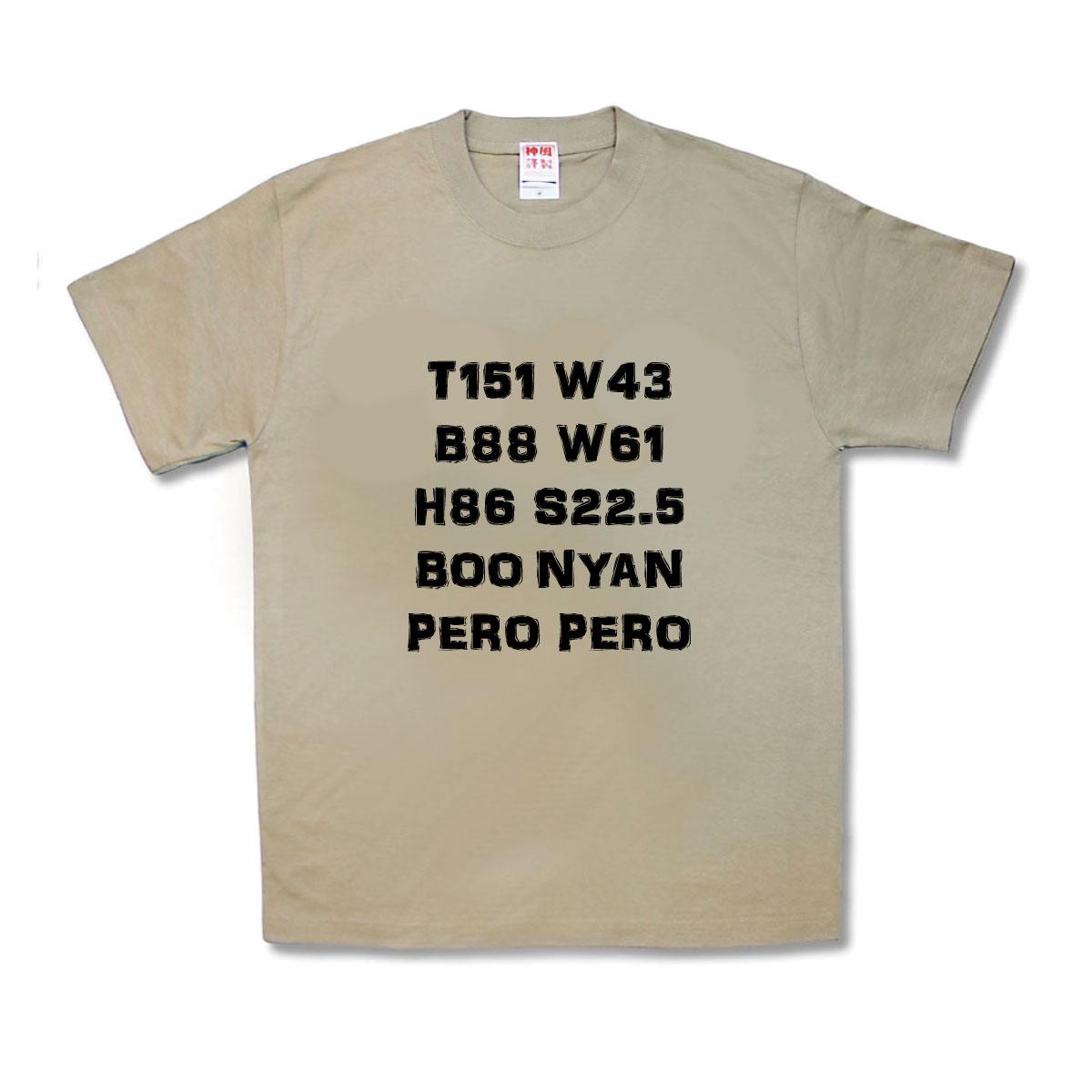 カミカゼスタイル秋の新作 とある行き違いでネット上にサイズを晒された某声優さんの偉業を記念したTシャツですが 今となっては状況が変わってタイムリーなデザインです ぶーにゃん 新作 大人気 おもしろTシャツ 販売期間 限定のお得なタイムセール