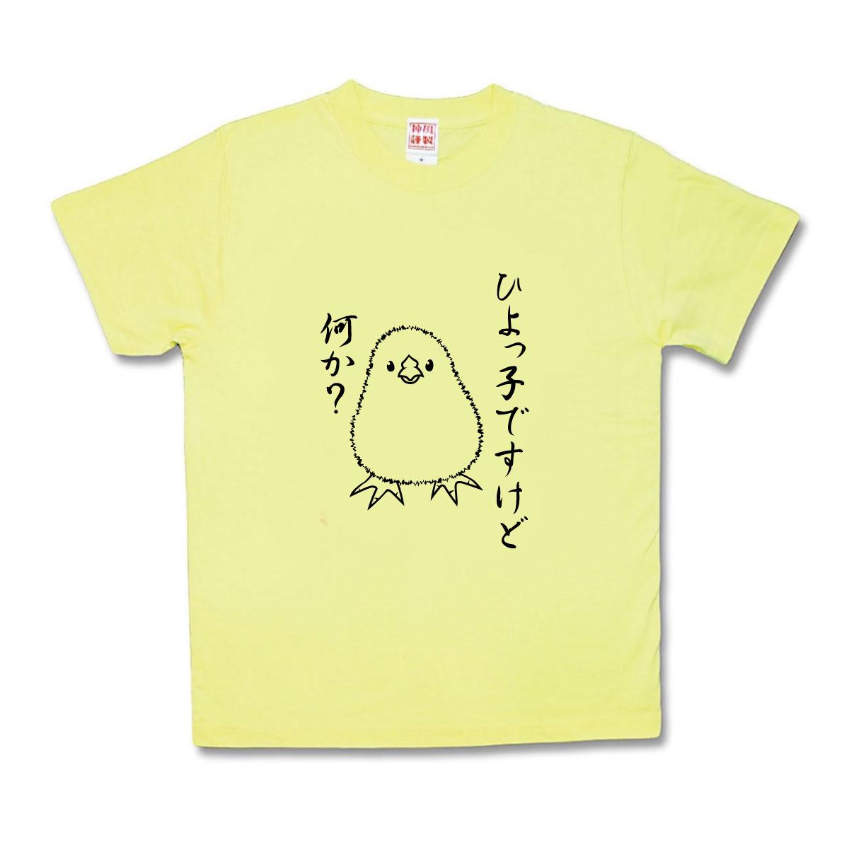 おふざけTシャツ 70%OFFアウトレット ひよっ子 大幅値下げランキング