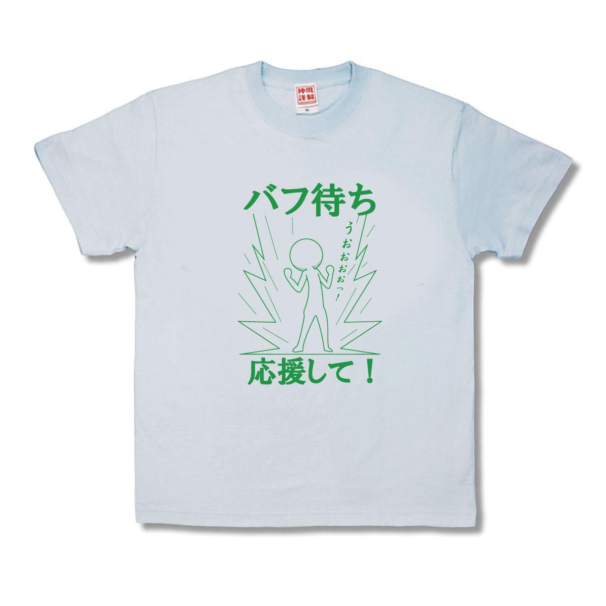 おもしろTシャツ 受賞店 バフ待ち 毎日激安特売で 営業中です 応援して