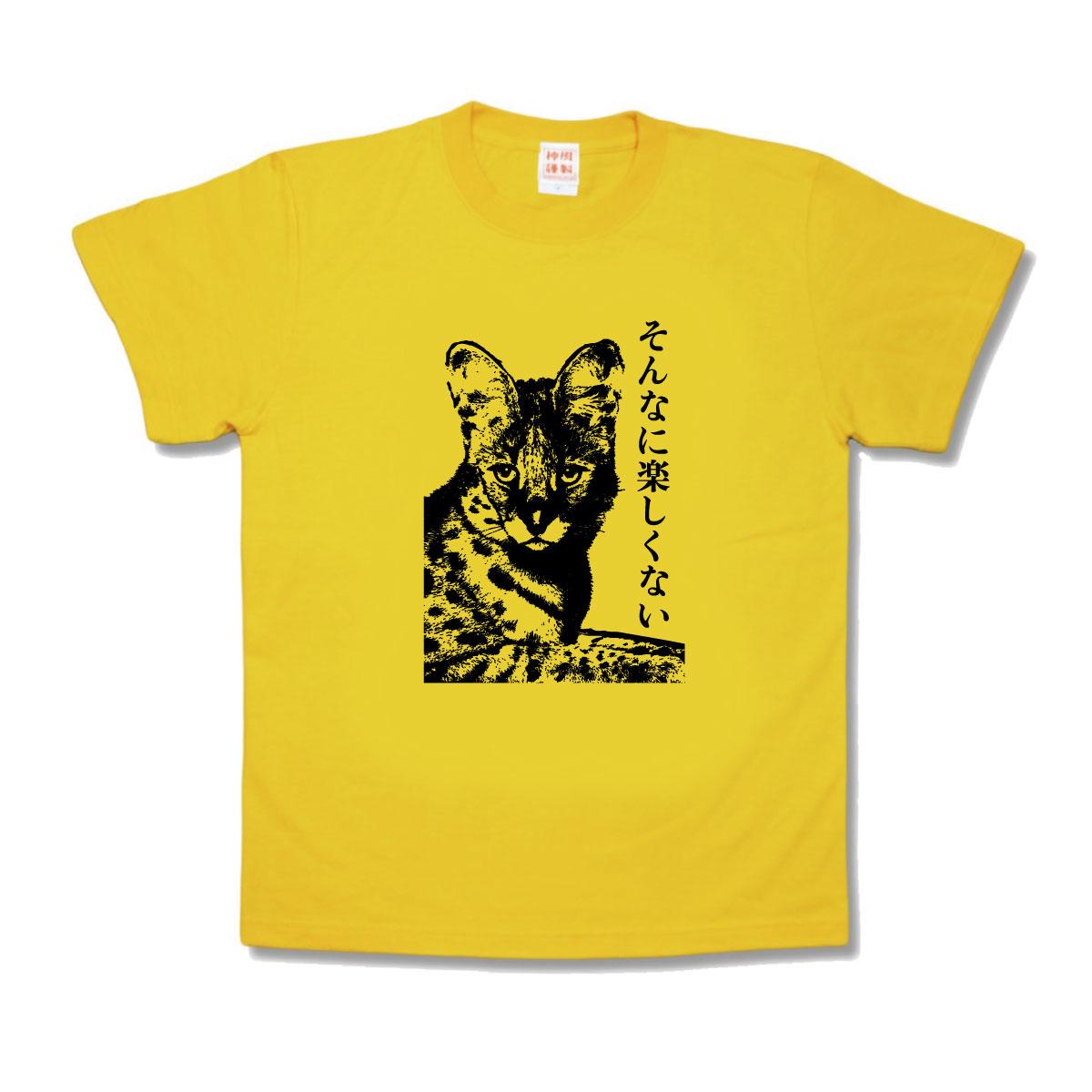 おすすめ特集 新作 人気 おもしろTシャツ サーバルキャット