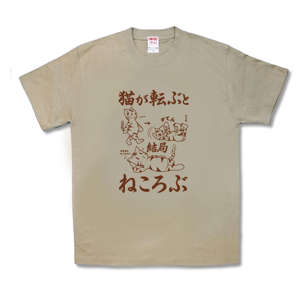 国内正規総代理店アイテム おもしろTシャツ 猫転ぶ 数量限定 ねころぶ
