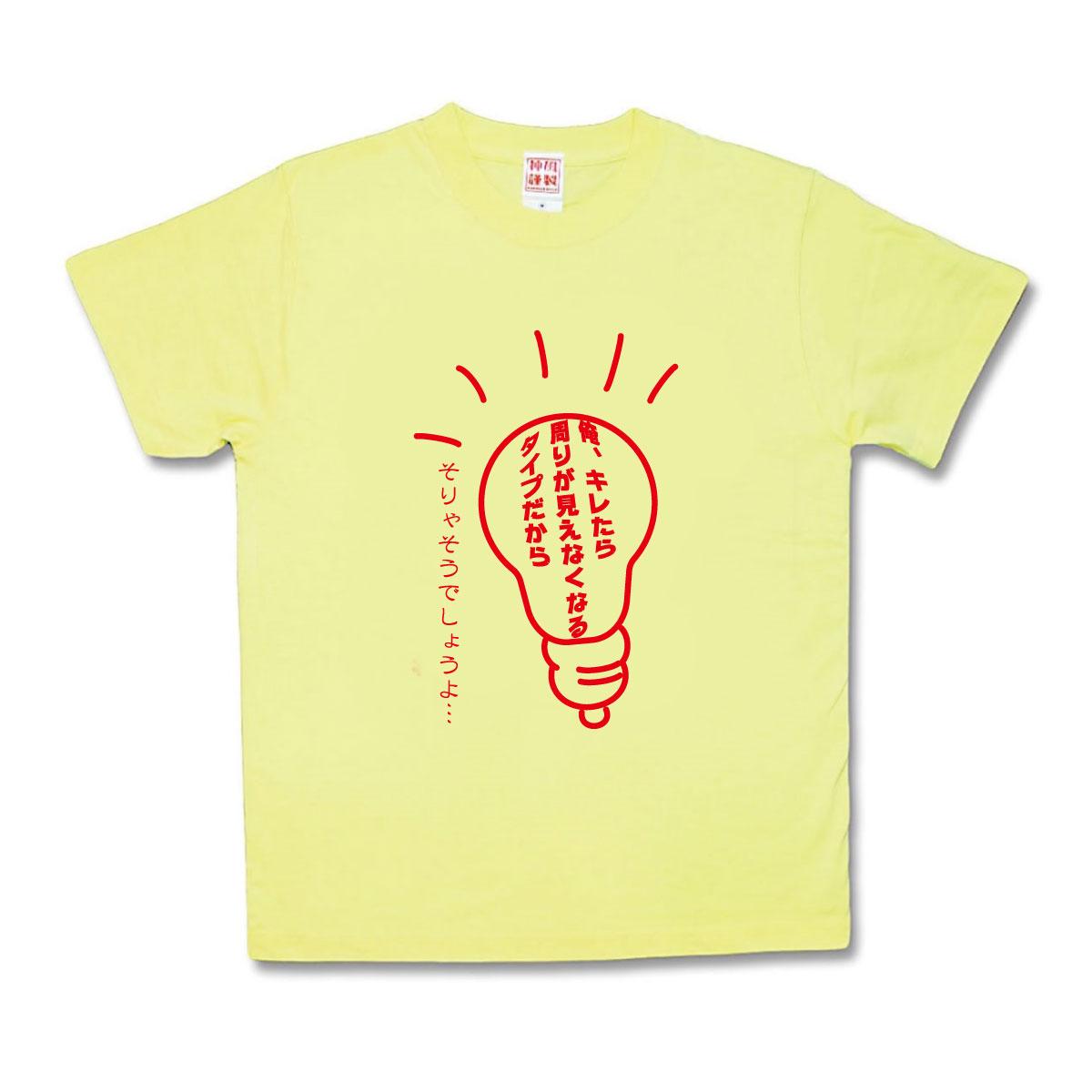 おもしろTシャツ 激安格安割引情報満載 電球の一言 安心と信頼