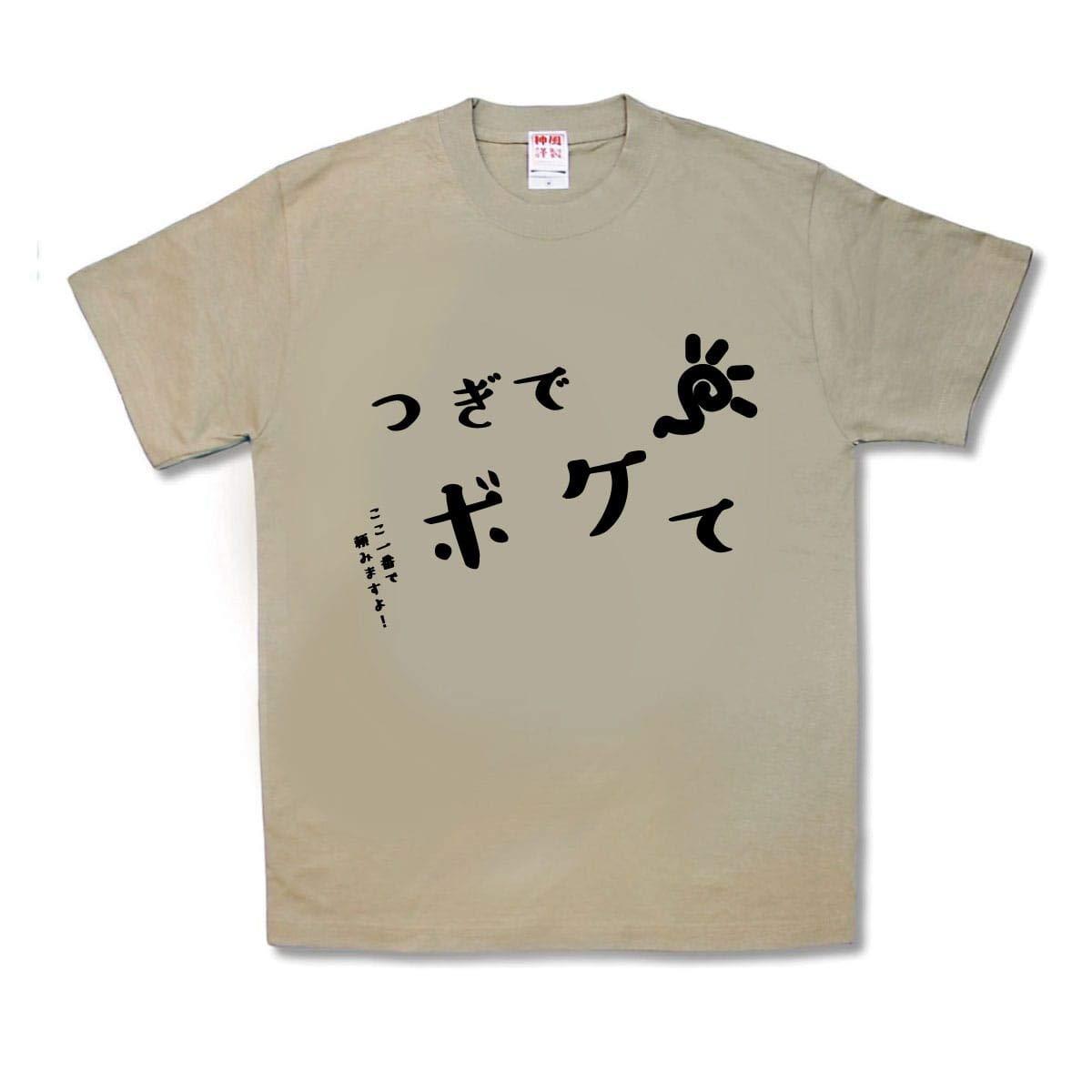 お求めやすく価格改定 おもしろTシャツ ボケて 人気ブランド