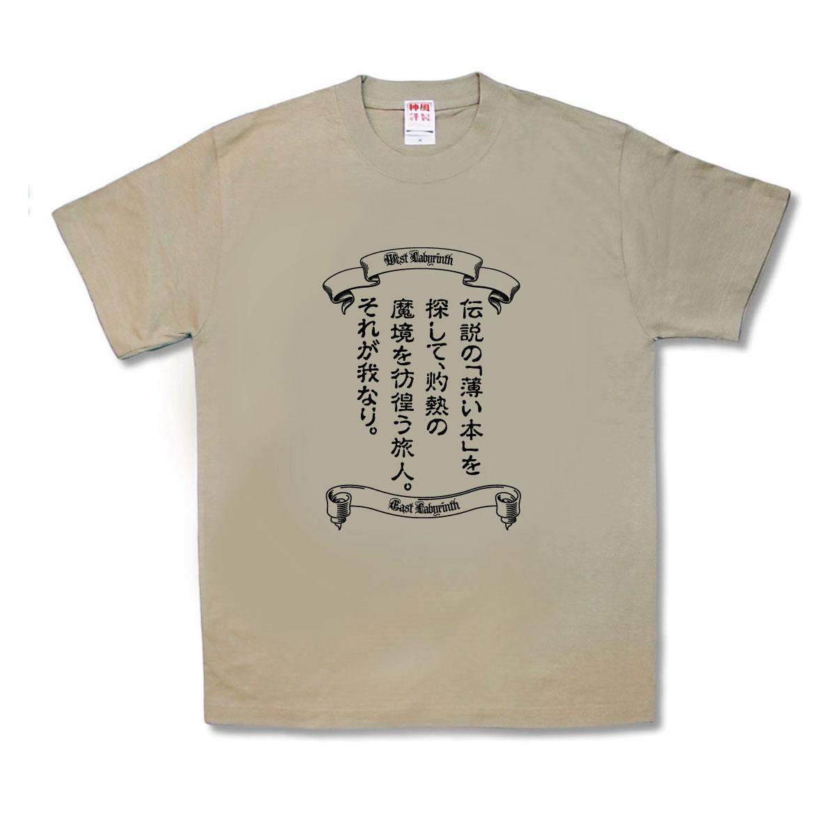 おもしろTシャツ 安心と信頼 伝説の勇者 限定モデル