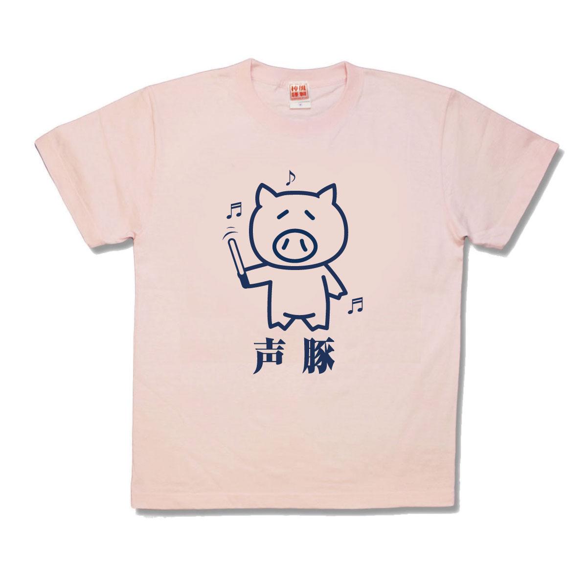 ビトンじゃないよ声豚だよ 可愛い豚さんのデザイン おもしろTシャツ アウトレットセール 特集 声豚 超歓迎された