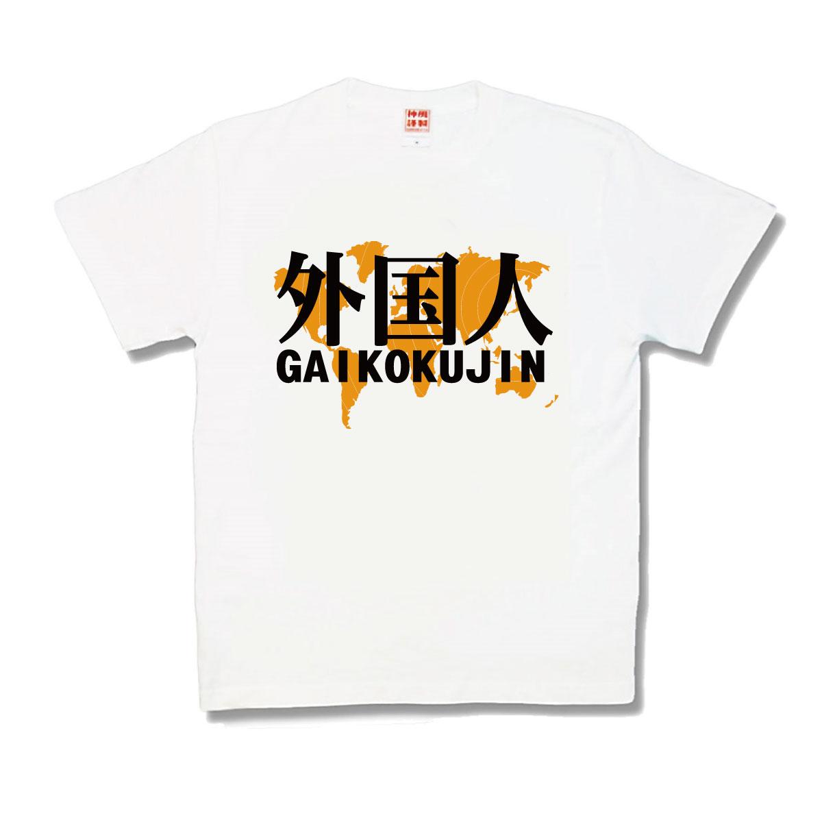そうさ 僕らは外国人海外へ遠足行くとき着て行きましょう おもしろTシャツ お買得 本物 外国人