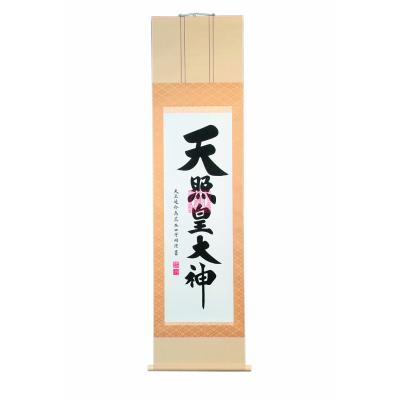 【現役神職監修】掛軸(天照皇大神)・A