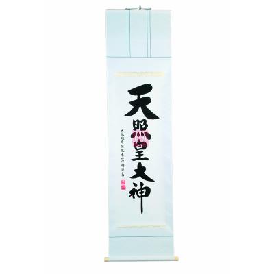 【現役神職監修】掛軸(天照皇大神)・B【送料無料】*離島、北海道地区は別途送料御見積りとなります。