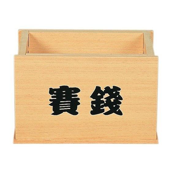 【現役神職監修】賽銭箱 【 神棚 モダン 神具 】 賽銭箱・6寸 【送料無料】 *離島、北海道地区は別途送料御見積りとなります。
