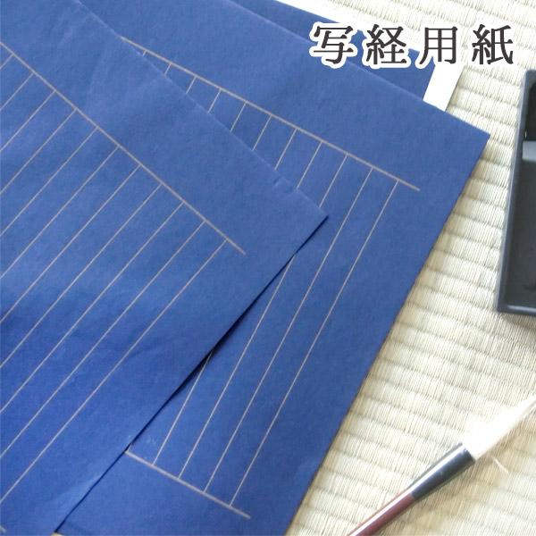 写経用紙 10枚入り 雁皮紙 藍色 罫線入り 折り目なし 30.4×45.5(cm) お手本なし 般若心経 納経 お寺参り 書道用品 書道 高級和紙使用