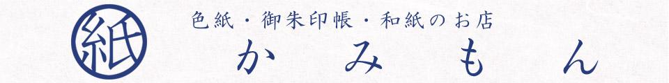 かみもん 色紙・御朱印帳専門店:色紙・御朱印帳・和紙加工品メーカー。京都から上質な商品をお届けします。