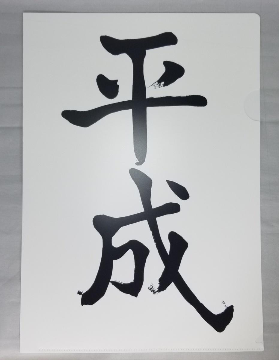 令和になる前に!平成グッズのおすすめランキング【1ページ】 G ...