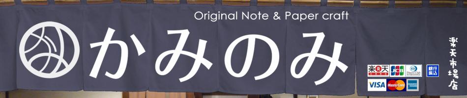 かみのみ:オリジナルの紙製品を中心に取り扱っています。