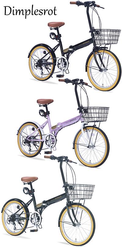 ファッショナブル小径車20インチ折り畳み自転車シンブルなH型フレーム坂道も楽々シマノ製6段変速ギアブラック ダークブラウン ホワイト パステルライトブルー、パープルピンク ダークブラウンワイヤーロック&LEDライト&ワイヤーバスケット付き