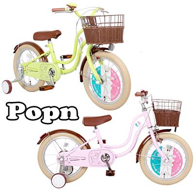 カワイイ過ぎるこのデザイン幼児車 16インチ自転車ツートン&カラータイヤの組み合わせ編み込み&ワイヤーバスケットブラウン ライトパープルピンク エメラルドグリーンウェイブフレーム 子供用自転車ベル&フレンチイラストフルチェーンカバー付き