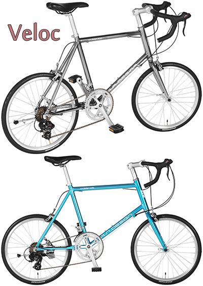 軽量アルミフレーム自転車小径車 20インチミニベロシマノ製14段変速ギアアナトミックドロップハンドル ロードレーサー前後輪クイックレリースダークグリーン メタルライトブルー ダークシルバー シャンパンゴールド ネイビーブルー