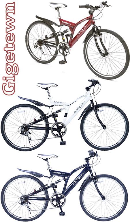 26インチ自転車 MTBシマノ製6段変速段差の衝撃を吸収するリアサスペンションシティーサイクル マウンテンバイクダークブルー ホワイト ワインレッド雨の日も安心 泥除けフェンダー付き