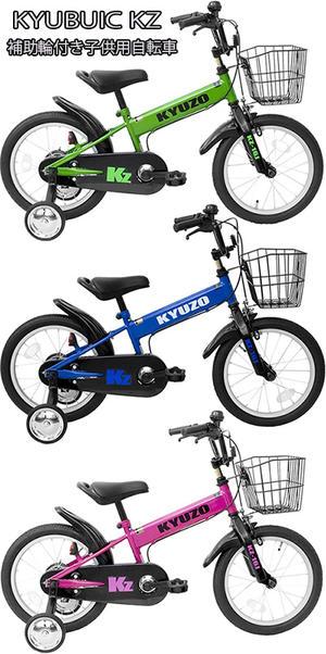 補助輪付き16インチ子供用自転車チャイルドクルーザーフレーム安心フルチェーンカバー前カゴ&&泥除け標準装備グリーン ピンク ブルー イエロー ブラック取って付きサドルSteel Kids Bike