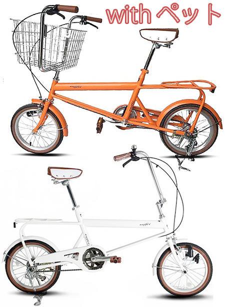 ペットとお散歩ツーリングハンドルトップバスケット搭載16インチ自転車ワイヤーバスケット&リアキャリアホワイト オレンジ クリームダイナモライト装備ペット乗せ自転車 犬&猫乗せ鋲打ちテリーサドル安定感のある前カゴ&ベル