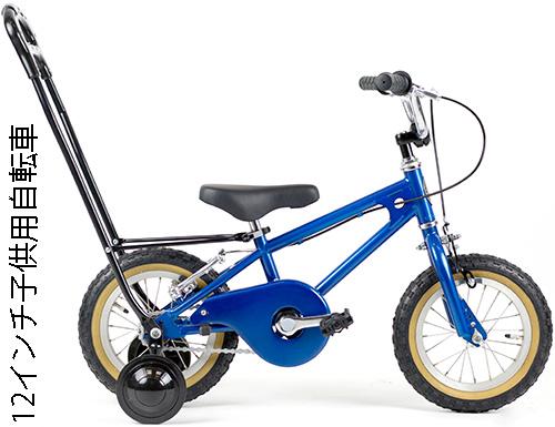 取り外し可能プッシュバー12インチ補助輪付き子供用自転車後ろから押してあげれる手押し棒付きレッド ブルー クロームモリブデン製フレームBMXスタイル キッズバイクプッシュバー無し20インチ 幼児車