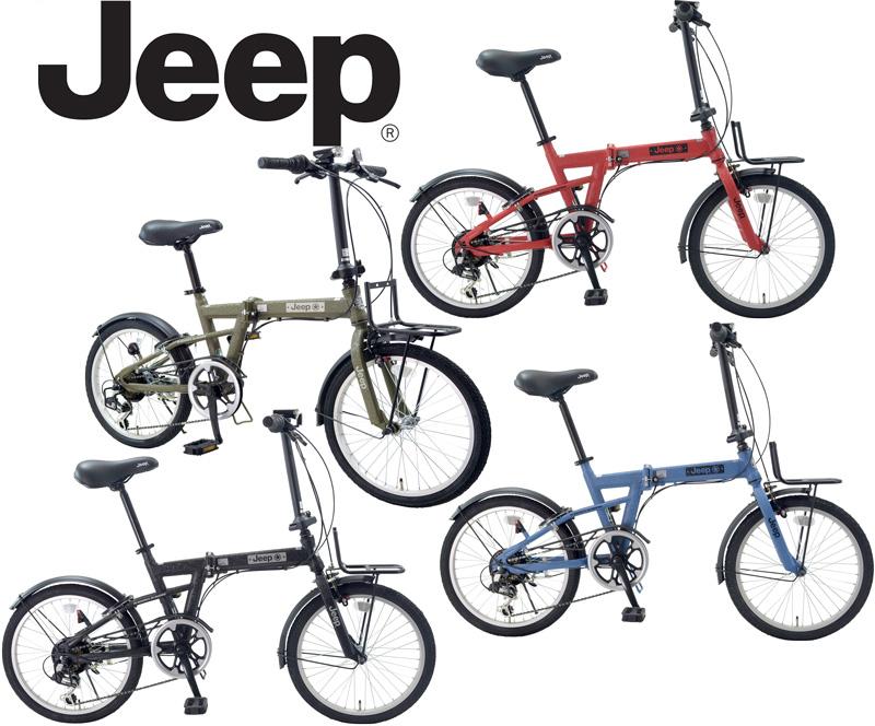 JEEP 20インチ折りたたみ自転車ジープ シマノ製6段変速ギア搭載ライト&フロントパイプキャリア&リング錠標準装備玄関や車のトランクなどにコンパクトに折り畳んで収納ブラック レッド オリーブグリーン トーンブルー別売りオプション前カゴ