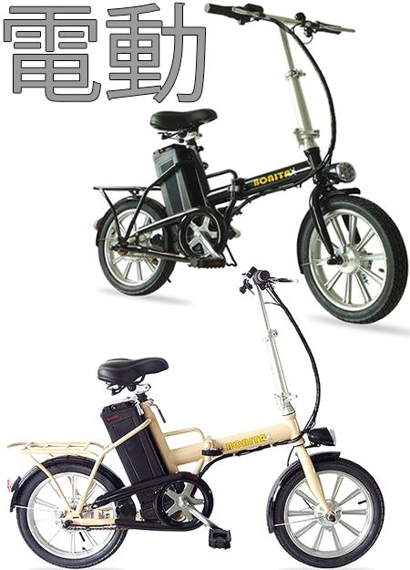 折りたたみ電動アシスト自転車ペダルをこいでノーマル自転車スロットルを回せば電動自転車工場内の移動や私有地で大活躍ハイパワーで坂道も楽々16インチタイヤ リアキャリアミルクティーオフホワイト ブラック レッド充電も楽々取外バッテリー, いいヘナオンラインショップ 895964fa