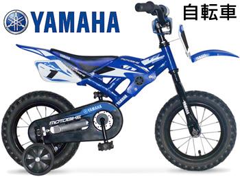 ヤマハUSAオフィシャル公認モトクロス 12インチ自転車補助輪付き子供用自転車16インチ自転車サドル無しのモトクロスタイプオフロードバイクスタイルキッズバイク 幼児車ゼッケン1番 ブルー珍しさだけでなく格好いい