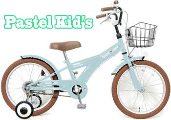カラータイヤキッズバイク補助輪付き16インチ子供用自転車18インチ自転車 幼児車泥除け&チェーンカバーブラック レッド ベージュ ブルーアーミーグリーン ライトブルー ピンクベージュキッズバイク ジュニアサイクル