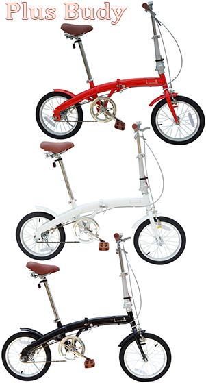 コンパクトサイクル 16インチ折り畳み自転車レッド ブラック ホワイトオレンジ ブルー 小径車 フォールディングバイク流れる様なカーブドフレーム通勤通学の雨の日も安心!泥除け標準装備