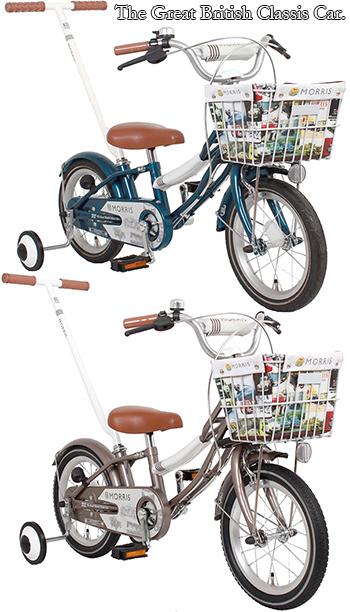 手押し棒&補助輪付き14インチ子供用自転車ブリティッシュスタイル 幼児車 キッズバイクブルー ローズグレー プリントバッグ付き前かご泥除け&ベル&フルチェーンカバー&安全ハンドルバー取り外し可能プッシュバー 舵取り棒ドライブコンフォート