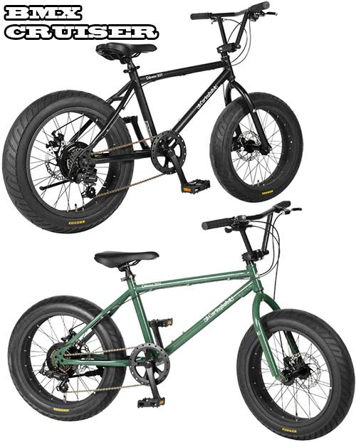 走行安定度抜群極太スリックタイヤ 20インチ自転車BMXクルーザーバイクシマノ製7段変速付き&前後輪ディスクブレーキ仕様マットブラック オリーブ ベージュ ダークシルバービーエムエックス 小径車カラーワイヤーハイパフォーマンススタイル