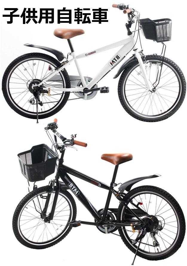22インチキッズバイクホワイト ブラック子供用自転車シマノ社製6段変速付きキッズサイクル 前カゴ&ベル&泥除けキッズバイク CTB