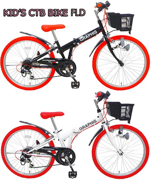 折りたたみ22インチキッズバイク折り畳んで収納 24インチ子供用自転車カラーサドル クロスバイクCTBシマノ製6段変速&前カゴ&泥除けフェンダー&CIデッキライト&リング錠&チェーンカバー装備で安心ホワイト ブラック レッドカラータイヤ仕様