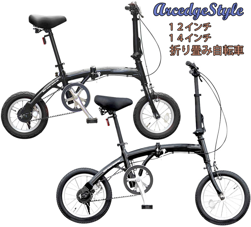コンパクトミニ12インチ折り畳み自転車14インチ折りたたみ自転車カラータイヤ オレンジ レッド ブラック オレンジホワイト ブラック アーチフレームフォールディングバイクカラーサドル&グリップ瞬時に畳めるフォールディングバイク