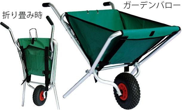 野菜や果物、収穫物を一気に運ぶ!<BR>ポケット付きコンパクトに折りたためる便利アイテム<BR>フォールディングバロー<BR>ガーデニング1輪車 エアータイヤ<BR>折り畳み一輪車 手押し車バロウ<BR>軽量アルミパイプ グリーン×シルバー ホイールバロー<BR>楽々空気タイヤ 43L