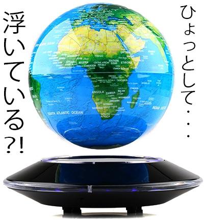 UFO型ベースの上で浮揚する地球儀神秘的に中に浮く直径14cmの地球儀マグネチックグローブ電磁誘導マグネットグローブ ブルー電源を入れると磁力が発生し中に浮きますLEDライトアップ機能付きインテリアやプレゼントとして人気MAGNETIC GLOBE