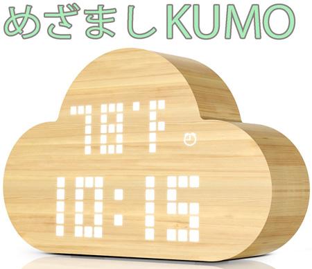 雲のような丸みのあるデザインが可愛い目覚まし時計ホワイトブロックLEDデジタルアラームクロック時間&温度湿度表示置き時計ナチュラル 3段階光度調節リビング、寝室、子供部屋、デスクなど置き場所は様々音声感知センサー付きで暗い寝室にもオススメ