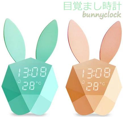 ウサギデザインがかわいい目覚まし時計ミントグリーン ピンク音声センサー機能付きLEDデジタルアラームクロック時間&カレンダー&温度表示リビング、寝室、子供部屋、デスクなど様々インテリアデザイン置き時計マグネット付きで壁掛けも可能