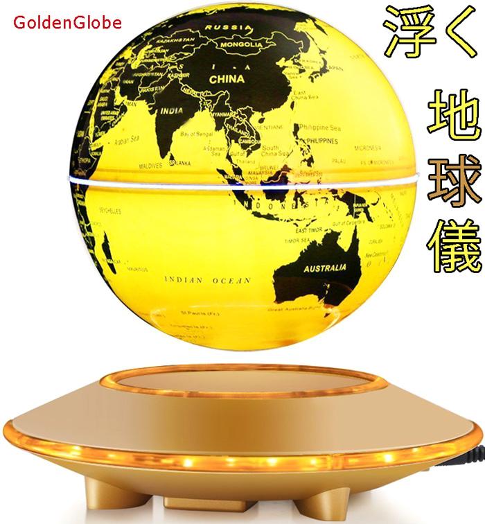 UFO型ベースの上で浮揚する地球儀神秘的に中に浮く直径14cmの地球儀マグネチックグローブ電磁誘導マグネットグローブ ゴールド電源を入れると磁力が発生し中に浮きますLEDライトアップ機能付きインテリアやプレゼントとして人気MAGNETIC GLOBE