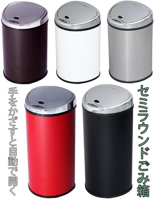 手をかざして蓋がオープンボタンやセンサーで開閉丸みのあるラウンドフォルムステンレスペダル式ごみ箱ゴミ袋の取り換え簡単リング付きシルバー ブラウン ホワイト レッドステップカン48リットル 68リットルセンサー付きステンレスゴミ箱