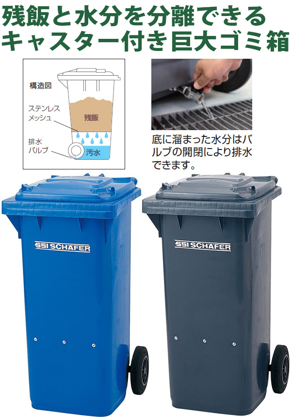 PALE TRASH CAN運搬式屑入 厨房用ゴミ運搬カート ゴミ回収カート バックヤードでの残飯処理一次保管回収用ウェイストペール 耐久性と操作性にも優れたドレンコック付きダストボックス残飯と水分を分離ビッグサイズ イベントや厨房に収納力抜群120Lホイール付きで移動も楽々ごみ箱キャスター付きプラスチックカンブルー グレー ゴミ箱 ダストボックス