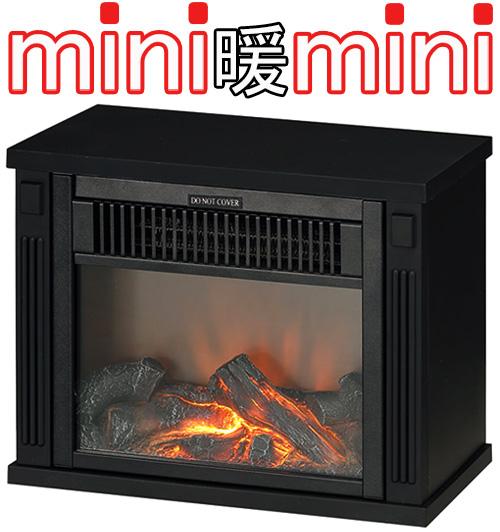 リビングや寝室の片隅にコンパクト暖房機 ブラック薪を燃やし揺らぐ炎で暖かな暖炉をモチーフしたライティング電気温風暖炉型ファンヒーターお部屋のデザインに拘らず安全にお部屋を暖かくミニ暖房器具電気ストーブ
