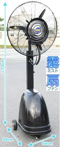 リモコン付き強力ハイパワー260W大容量タンクを積んだ業務用送風ミストファン野外のイベント会場にクーラーと併用で節電&乾燥&熱中症対策気化熱を利用して体感温度を一気に下げるキャスター付き大型扇風機休憩所&工場内の粉塵対策に